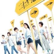 大陸網劇推薦:關曉彤的青春劇《二十不惑》為何長期霸占熱搜榜?