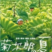 日本劇情電影推薦《菊次郎的夏天》:北野武用電影給父母寫了一封道歉信