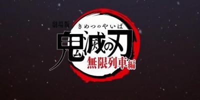 《鬼滅之刃無限列車篇》預告發布,炎柱煉獄杏壽郎的火焰將會引爆全場