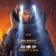 2020下半年即將上映的香港電影,古天樂3部新片領跑,劉德華位列第二