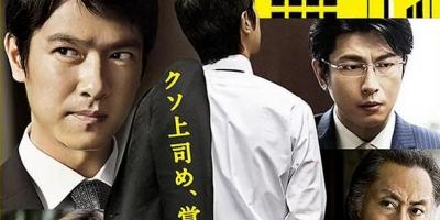 日劇推薦:時隔7年《半澤直樹2》來襲,曾經的劇王第二季不容錯過!
