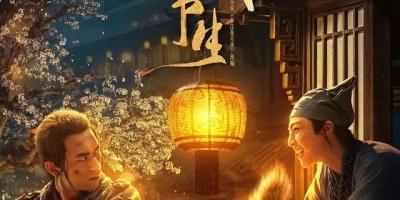 大陸古裝電影《赤狐書生》發預告,場景特效驚人,李現的「狐狸精」不一般