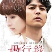 日本懸疑片推薦《愚行錄》,就是這部電影讓我三觀「碎成渣」
