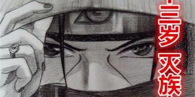 火影忍者:瞳術強大的宇智波一族,為何被13歲的宇智波鼬1人團滅?