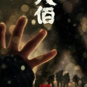 從《八佰》到《八百壯士》,強烈推薦「台灣四大經典抗戰電影」