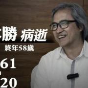 香港電影導演陳木勝因病去世,享年58歲,曾5次獲金像獎提名都成陪跑