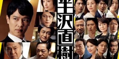 日劇《半澤直樹2》收視率再次登頂!如何評價半澤直樹這部日本職場劇?