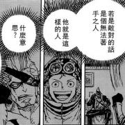 海賊王991話分析,錦衛門開啟王者模式,砍傷凱多宛如御田再世!