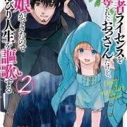 日本漫畫推薦:這部異世界漫畫的黑暗程度與盾勇有一拼,不過男主運氣好太多~