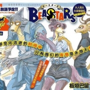 日本漫畫Beastars(動物狂想曲)196話腰斬般完結,cp的結局很現實