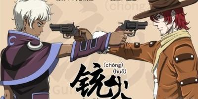 國產漫畫推薦《銃火》,看中國漫畫家如何演繹西部牛仔的故事