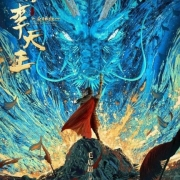 繼《姜子牙》之後,李靖、楊戩也要出動畫電影!國產動畫只剩神話?