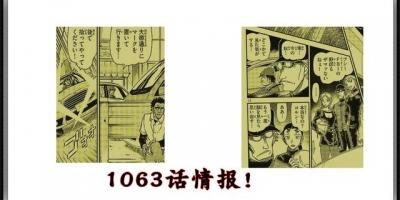 名偵探柯南漫畫再次迎來4周休刊,1063話情報公布,朗姆吊足胃口