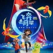 Netflix動畫電影《飛奔去月球》定檔10月,外國人眼中的嫦娥長相我有點欣賞不來