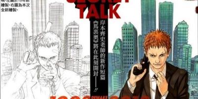 岸本齊史短篇漫畫推薦《殺手馬里奧》,這個殺手怎麼越看越像漩渦鳴人?