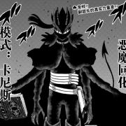 黑色五葉草271話分析:阿斯塔獲得斬魔刀,副團長展示惡魔同化