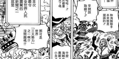 海賊王分析:鷹眼對天龍人沒有威脅,為何還會被海軍追捕?