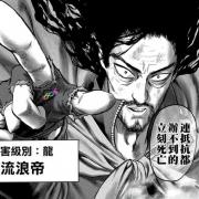 一拳超人:流浪帝完全是普通人的身體,為何就被判定為「怪人」?