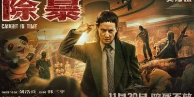被譽為2020年最爽的警匪片,吳彥祖主演的電影《除暴》到底「爽」在哪?