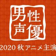 2020年秋季日本人氣聲優(男性)投票,鬼滅之刃聲優位列榜首