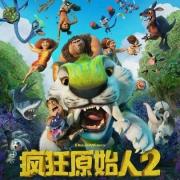 如何評價等了7年的動畫電影《古魯家族2》?很好笑,但沒上進心,8.2分誇張了