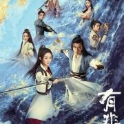 趙麗穎王一博武俠陸劇《有翡》開播,兩大頂流輕鬆登頂熱度榜第一