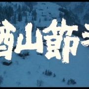 一則埋母新聞讓我想起了日本電影《楢山節考》