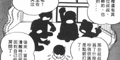 《異色短篇集》漫畫推薦:哆啦A夢之父「藤子不二雄」還畫過這種漫畫?