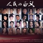 《人民的名義》的姐妹篇《人民的正義》即將播出,主演陣容豪華值得期待!