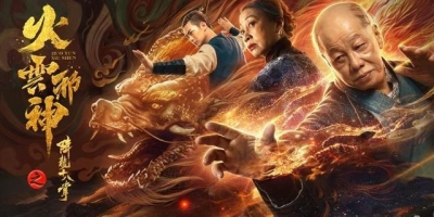 網路電影《火雲邪神2》影評:梁小龍、包租婆元秋再度合作,劇情成最大硬傷