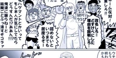 一拳超人情報:埼玉老師又要搞笑了,加入英雄名受害者會,抗議改名