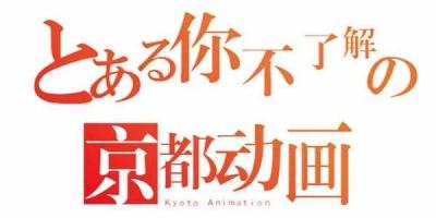 回首京阿尼的動漫作品,京都動畫是我心中永恆的花園!