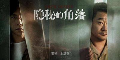 大陸懸疑劇《隱秘的角落》接檔《十日遊戲》,改編推理小說《壞小孩》劇情看點