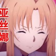 刀劍神域:愛麗絲篇最終章,四個女人玩羈絆,桐谷和人(桐人)被百合大法喚醒