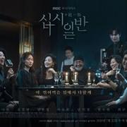 韓國懸疑推理電視劇《十匙一飯》首播2集收視奪冠,堪比阿加莎《利刃出鞘》?