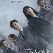 韓劇推薦《秘密森林2》首播收視奪冠,曹承佑裴斗娜回歸,年度第一韓劇來了?