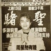 梁朝偉拒絕出演的惡搞電影《賭聖》,卻成了周星馳的成名之作