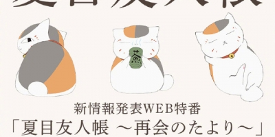 《夏目友人帳》最新情報即將公開,到底是劇場版or第七季?