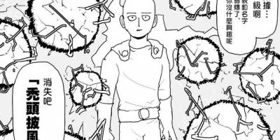 一拳超人原作漫畫129話分析:琦玉的實力被發現,神級怪人或將登場