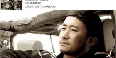 吳京2020戰爭電影《金剛川》,未上映已先火,能否挑戰《八佰》27億票房?
