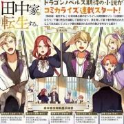 日本漫畫推薦《田中一家轉生異世界》:全家轉生的異世界漫畫,我還第一次見