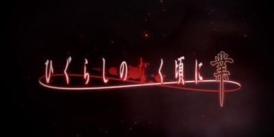 原來不是重製版,《寒蟬鳴泣之時》更改動畫名稱並公布第三彈PV