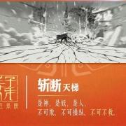 國產動畫電影《姜子牙》影評:狐妖与天尊的正义引人深思