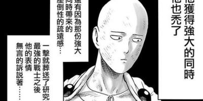 《一拳超人》神明再次出現,引發粉絲猜想,很可能是埼玉的意志