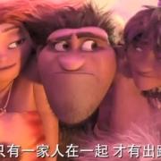 動畫電影《古魯家族2》定檔11月,闊別7年的咕嚕家族來襲,爆笑場面層出不窮古魯家族:新石代