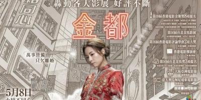 香港電影《金都》影評推薦:2020年最深刻的女性議題港片,榮獲8項金像獎提名