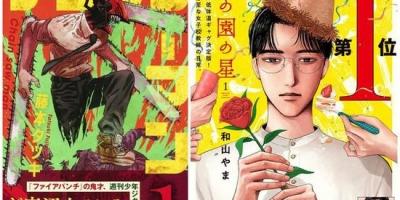 2021日本「這本漫畫真厲害」排行榜公布,電鋸人排名第一,鬼滅十名之外?