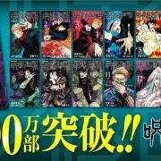 咒術回戰卷均銷量已突破百萬,Jump台柱人氣漫畫當之無愧!