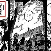 海賊王1000話最新情報:原來「九影」指的是路飛等人,並非赤鞘九俠