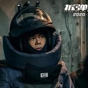2020年最好看的香港電影《拆彈專家2》影評推薦,難怪王晶爆粗口!
